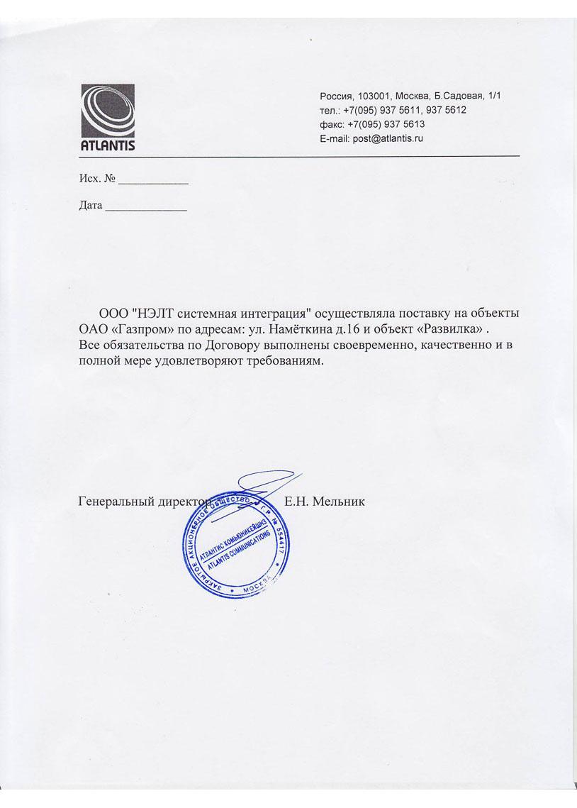 оформить Гост Р ИСО 9001 2017 в Зеленограде