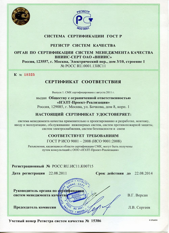 заказать сертификат ИСО 9001 2015 в Вольске